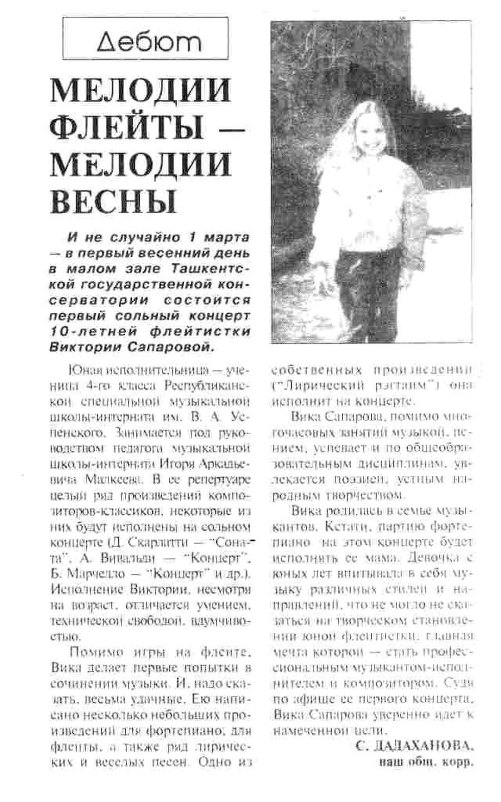 Дебют Виктории Сапаровой