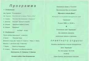 программа концерта камерного оркестра «Юные дарования»