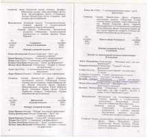 Международный фестиваль симфонической музыки 2002 год