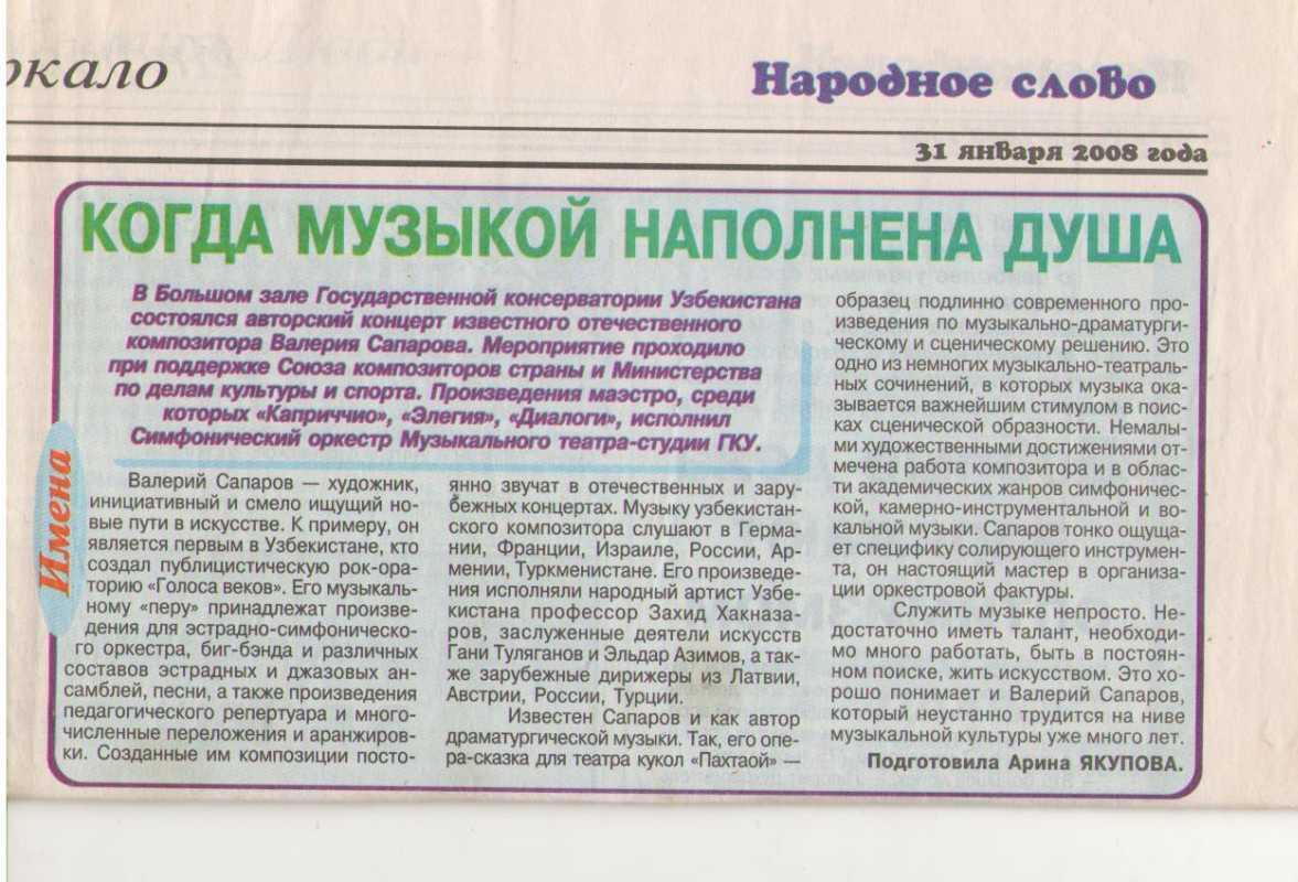 статья о творчестве В.Сапарова
