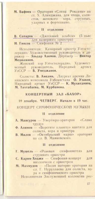 Съезд композиторов Узбекистана