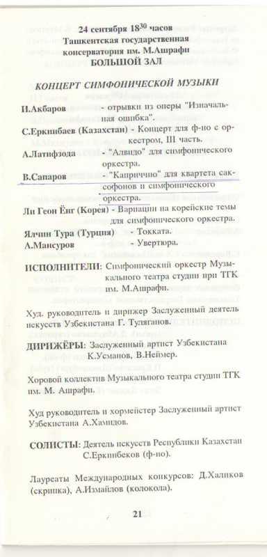 Международный фестиваль симфонической музыки 1998 год