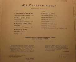 «Джазовый альбом» для камерного оркестра