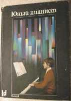 «Юный пианист» произведения для фортепиано