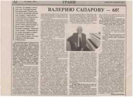 Юбилей Валерия Сапарова