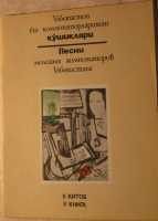 Песни молодых композиторов Узбекистана