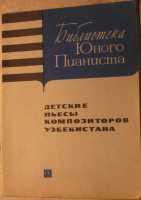 Произведения композиторов Узбекистана для фортепиано