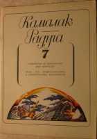 Сборник песен «Радуга» выпуск 7