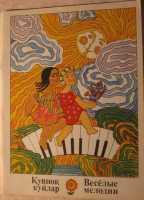 «Весёлые нотки» сборник пьес для фортепиано